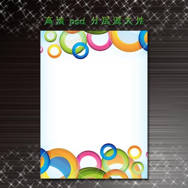 创意精品海报背景模板下载(图片编号:1338697)图片