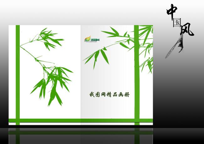 中国风画册 竹