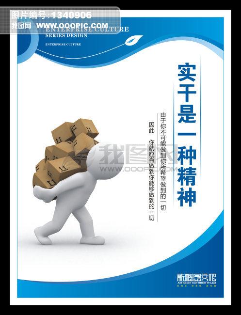 ...化实干是一种精神图片下载 企业文化 标语 壁画 海报 3D小人