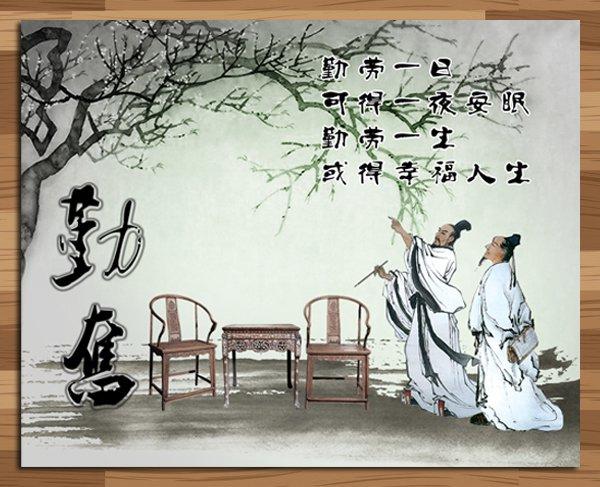 古典 中国风 宣传标语/古典中国风励志宣传标语