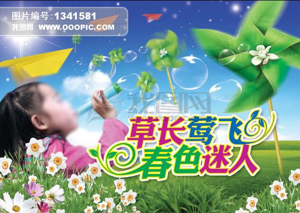 春色迷人模板下载(图片编号:1341581)_海报设