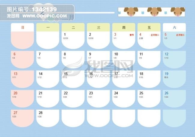 2011年ai矢量日历台历背面日期记事图片