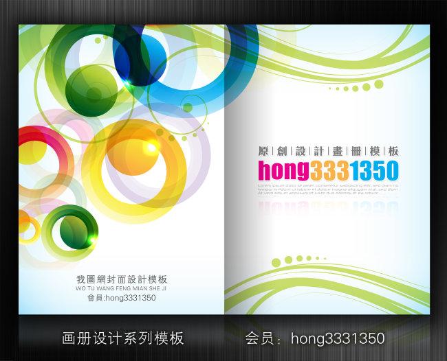 画册模板 时尚画册 广告设计画册模板模板下载(图片:)