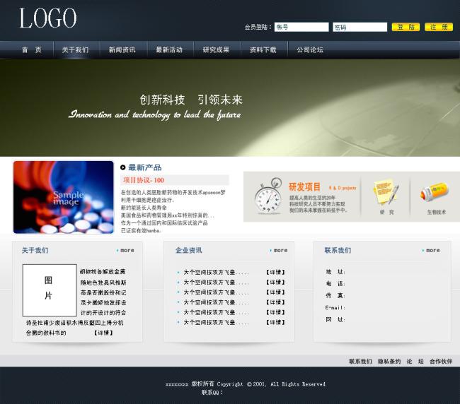 企业网站 网站模板 网页设计