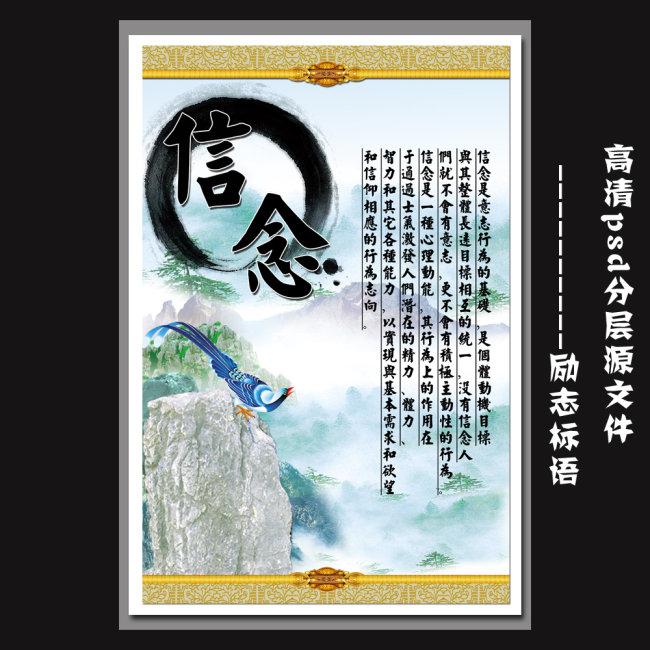 模板/[版权图片]励志标语—中国风学校文化展板psd模板