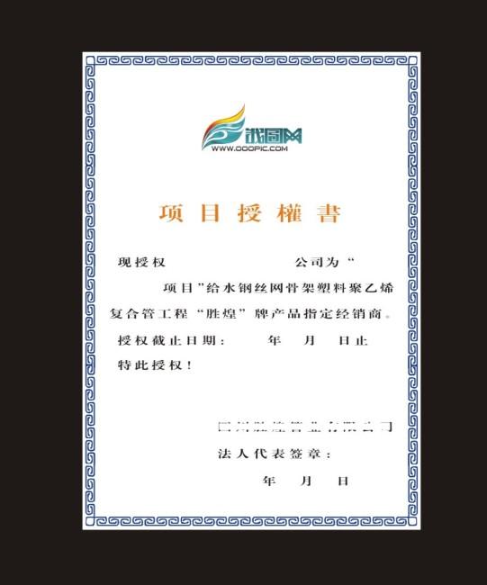 项目授权书模板下载 项目授权书图片下载