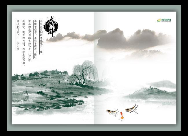 中国风psd格式画册封面设计