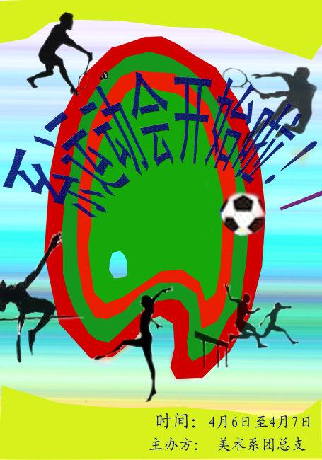 运动会海报模板下载 运动会海报图片下载