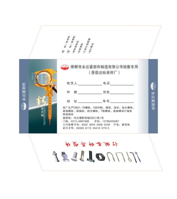 信封标准件 信封模板