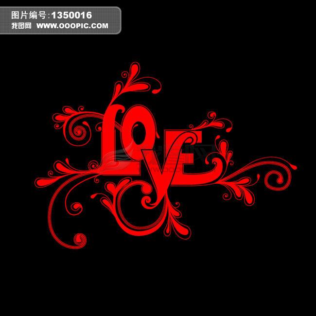 love艺术字模板下载(图片编号:1350016)图片