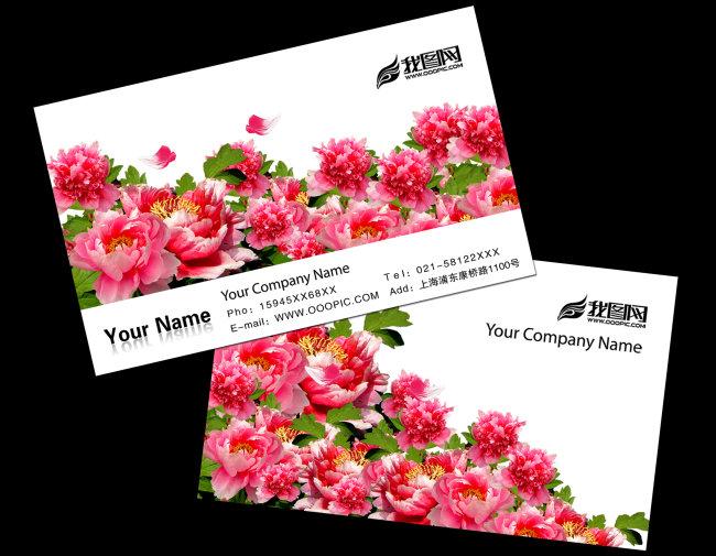 鲜花店名片设计模板