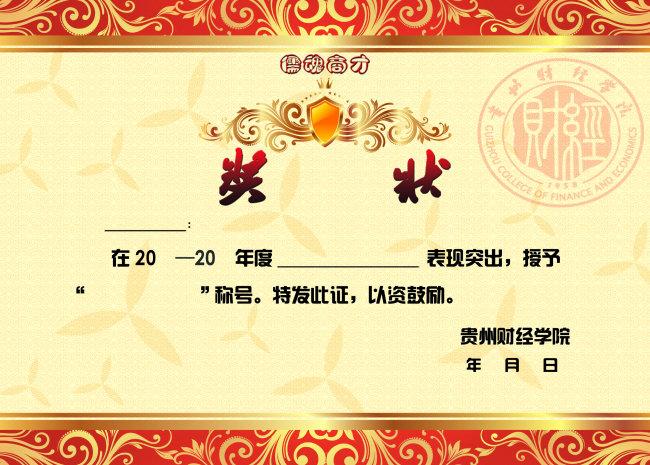 奖状设计模板下载 奖状设计图片下载
