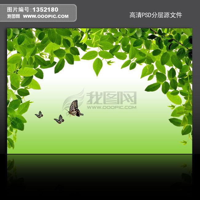 节能减排 风景 学校海报 音乐海报 房地产海报 绿色素材 海报 背景 底图片