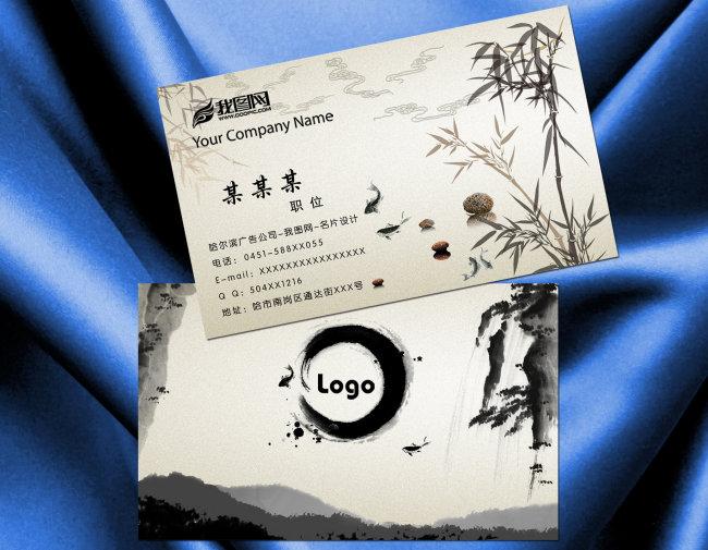 背景名片 背景素材 竹子 山水名片 壮丽 大气 名片模板 实用名片模板