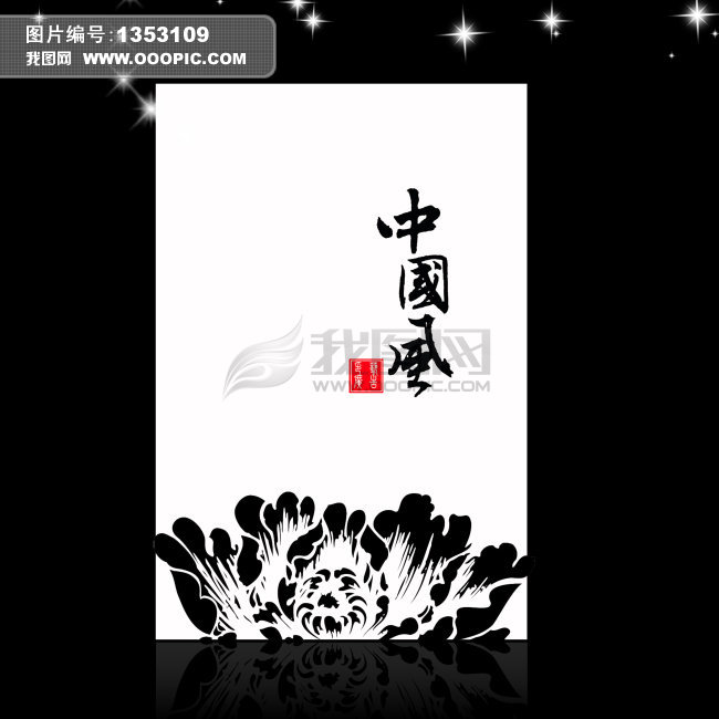 中国风海报背景模板