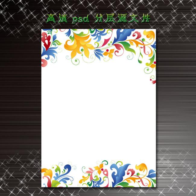 创意精品海报背景模板下载(图片编号:1354428)_海报图