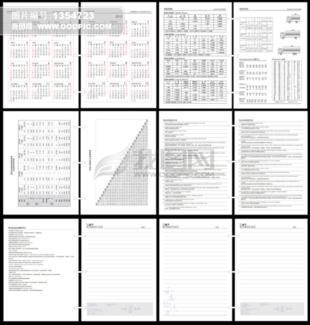 封面设计 笔记本内页 笔记本内芯 记事本      企业理念 客户 个人备