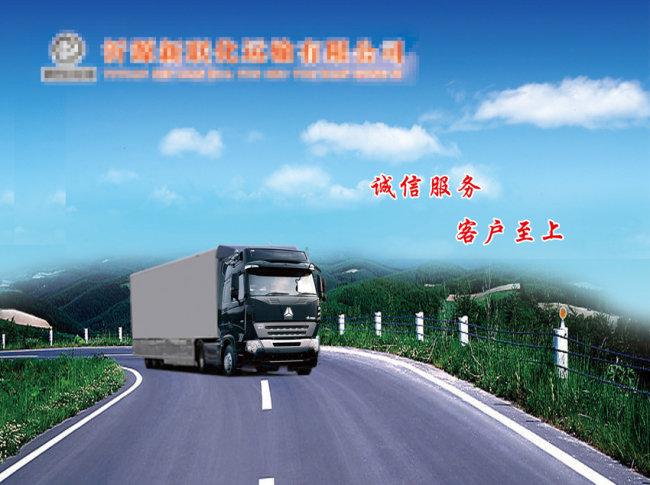 运输公司背景模板下载