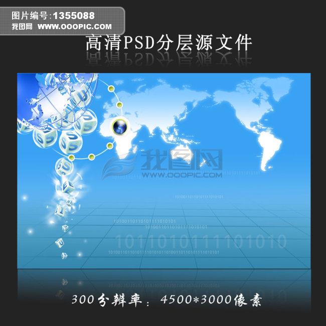 蓝色地球 网络线条