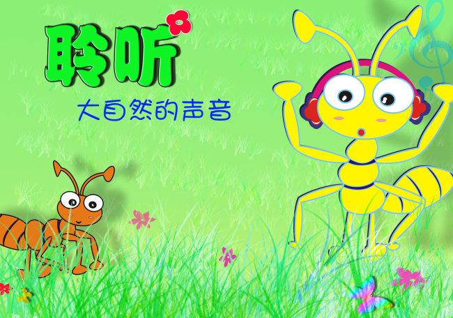可爱卡通海报宣传模板下载 可爱卡通海报宣传图片下载 聆听大自然图片