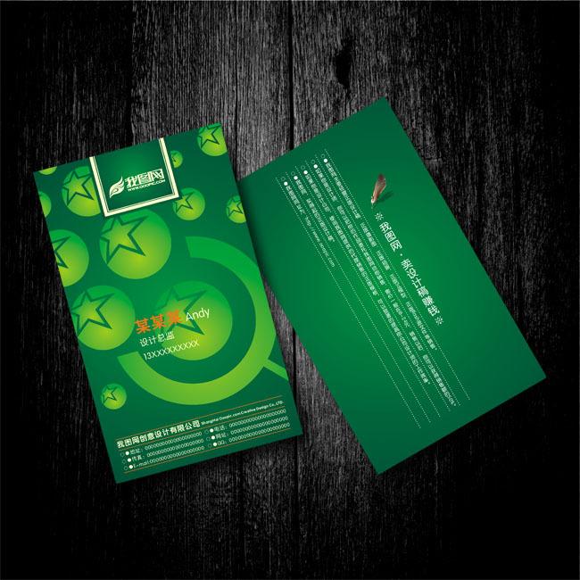 绿色系 幼儿产品名片设计 幼儿园幼教名片设计 儿童教育基金协会名片