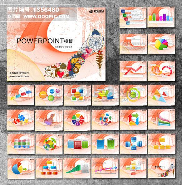 服装服饰女性PPT模板-医疗 健康 美容 女性PPT模板设计素材下载 PPT