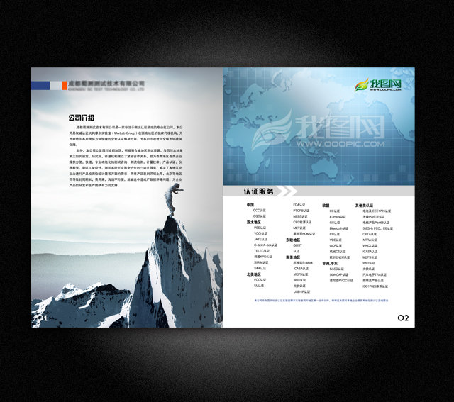 企业宣传册画册设计 内页版式 山峰 地球图片
