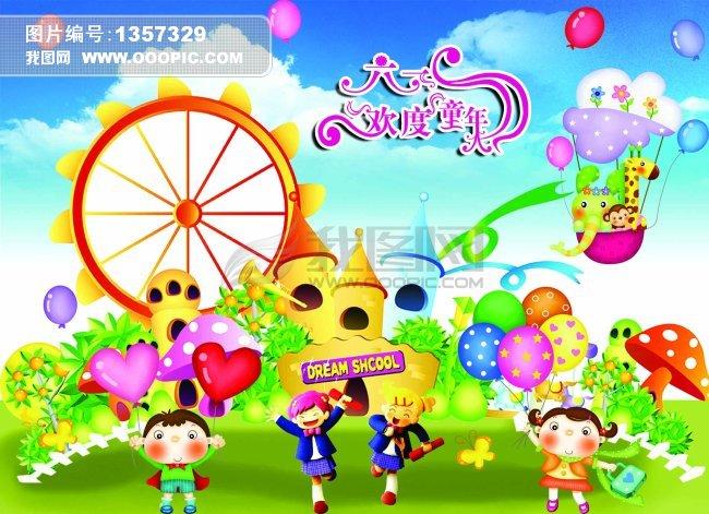 六一儿童节宣传画模板下载(图片编号:1357329)