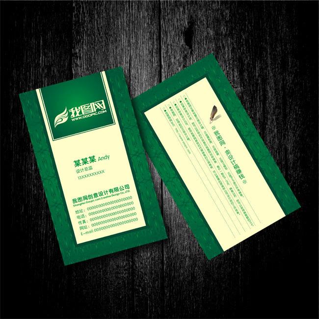 绿色装饰材料名片设计模板下载(图片编号:1358087)