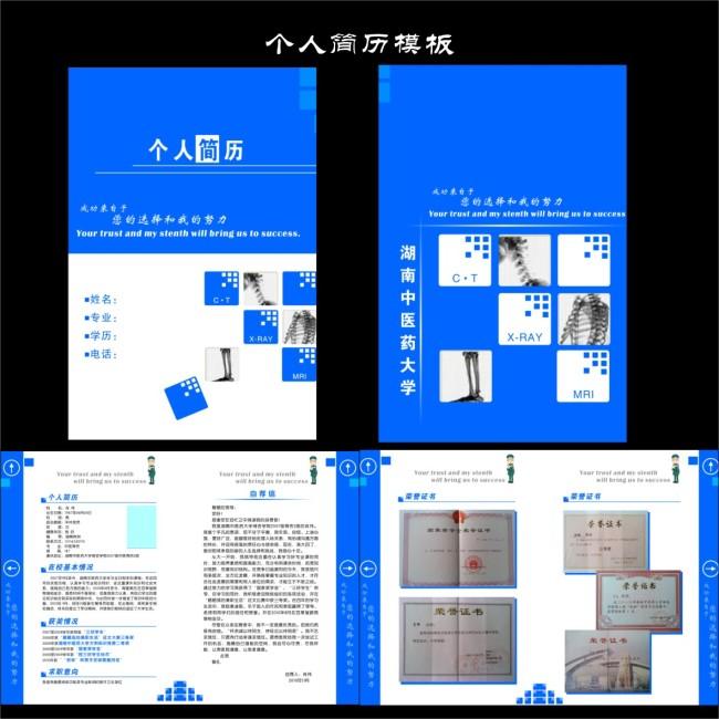 个人简历模板模板下载图片编号:1358586 其