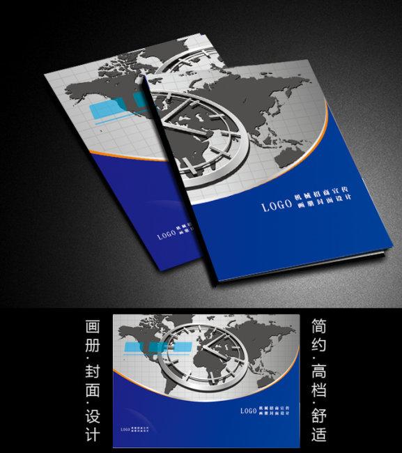 企业画册封面 房地产画册封面设计 画册设计 画册封面 画册版式设计