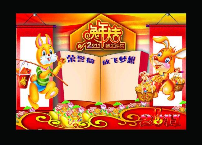 兔子 立体字 2011艺术字 金兔 新年 新春 黄色 吉祥物 卡通兔 春节图片