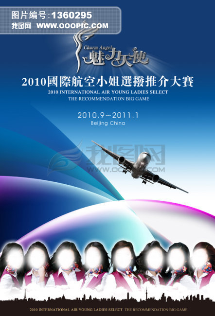 选美小姐大赛模板下载(图片编号:1360295)_海报设计