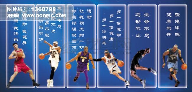 体育运动宣传图片_体育运动宣传展板毅力来源于拼搏源文件__展