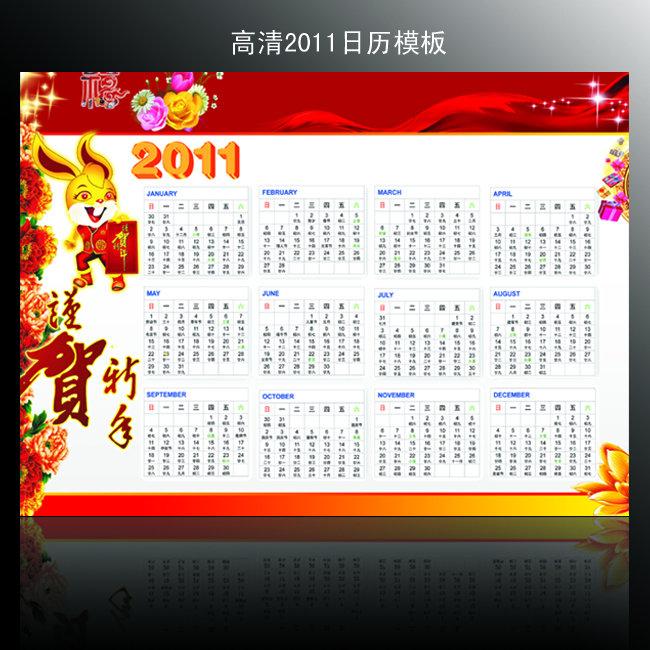 2011年挂历 2011月历图片