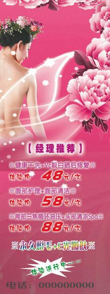 美容spa店宣传活动彩页模板
