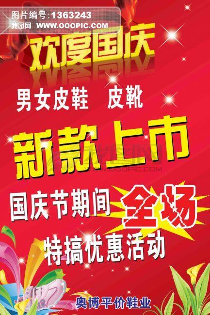 党旗图片,花,国庆节展板_第7页_乐乐简笔画