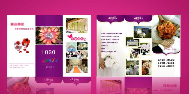 婚庆礼仪公司宣传海报设计模板