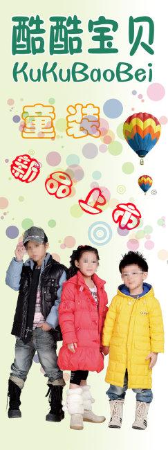 展架图片 x展架 童装 童装模特 童装广告 童装海报