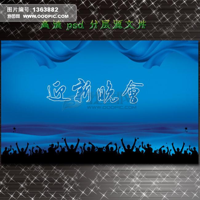 迎新晚会背景设计模板下载(图片编号:1363882)_元旦