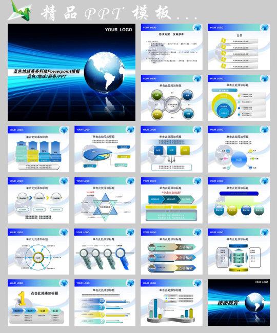 商务PPT -商务PPT模板下载 1365908 商务 贸易 通用PPT模板 总结计划