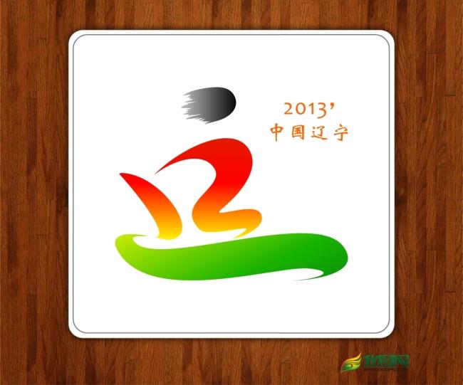 学校教育logo > 12届运动会标志设计