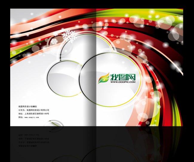 封面设计 企业画册封面样本设计模板 宣传册封面封面底图 封面素材