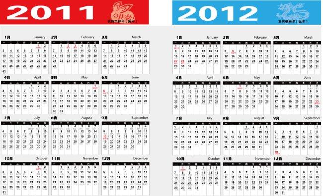 2011-2012可编辑年历