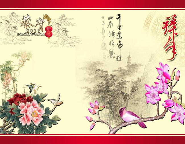花边 山 牡丹花 牡丹花图片
