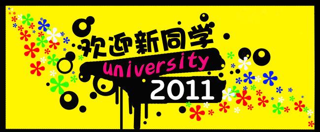 2011迎新喷画黄色炫酷板报图片