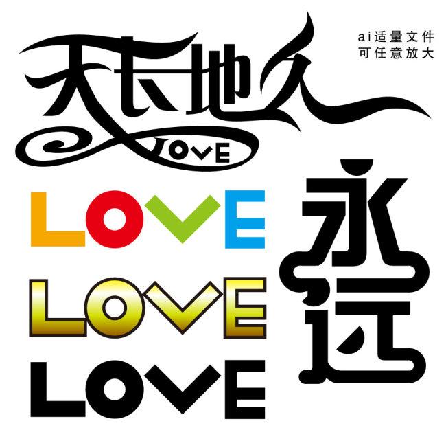 爱情 艺术字