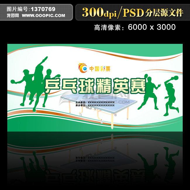 乒乓球体育比赛展板海报