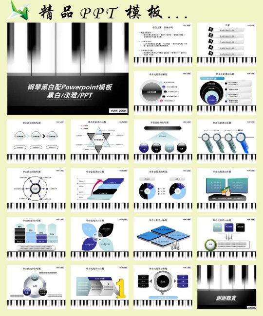 钢琴黑白配ppt