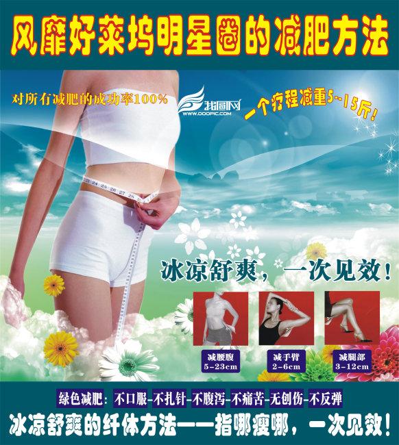 减肥广告海报模板下载(图片编号:1371408)